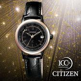 【全台限50只】星辰100周年限定款 EC1144-26E 閃爍星光光動能電波時尚腕錶 10月中出貨 熱賣中!