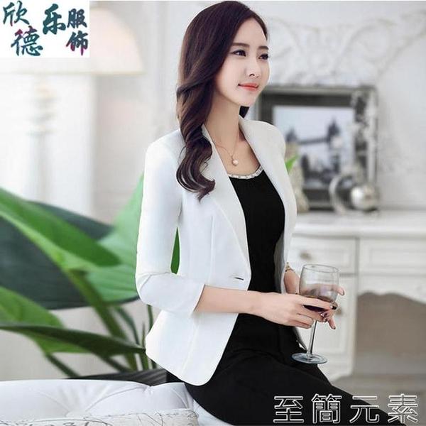 小西裝外套女秋冬季韓版職業裝輕奢修身氣質OL優雅西服女士 雙十二全館免運