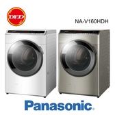 Panasonic 國際牌 雙科技 16公斤 洗脫烘 滾筒洗衣機 NA-V160HDH 炫亮銀 / 冰鑽白