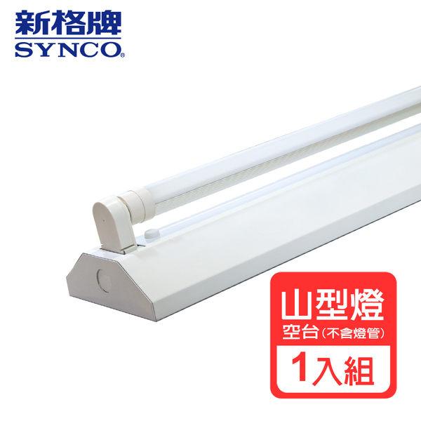 【SYNCO 新格牌】LED 2尺 T8單管山型燈座x1入 (不含燈管)