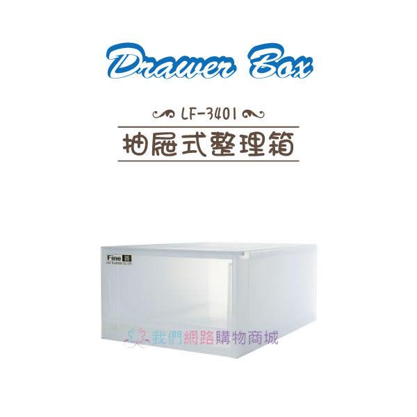 【我們網路購物商城】聯府 LF-3401 抽屜式整理箱 LF3401  收納箱  置物箱 置物櫃