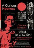 (二手書)逃離東京審判:甲級戰犯大川周明的瘋狂人生
