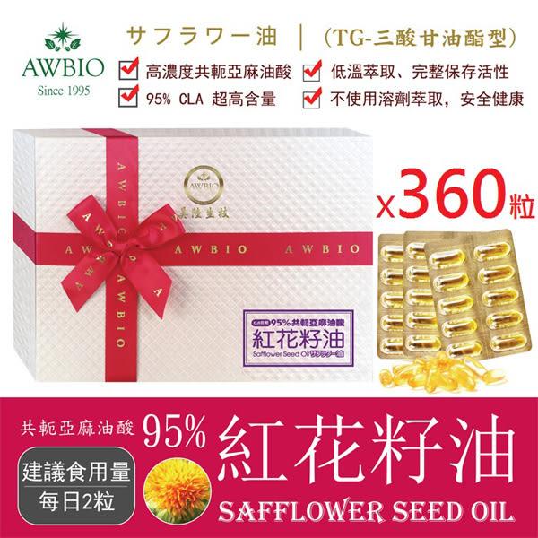 快速出貨-【美陸生技】95%CLA紅花籽油膠囊禮盒(共360粒/3盒)
