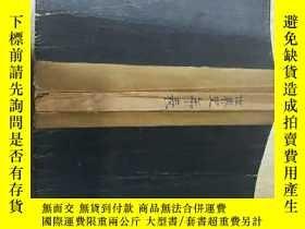 二手書博民逛書店罕見世界歷史大年表(日文,昭和17年)Y20758 鈴木俊 株式