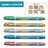 【雄獅】MM-610 金屬色奇異筆 共五色可選