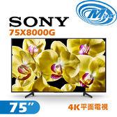 《麥士音響》 SONY索尼 75吋 4K電視 75X8000G