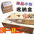 【賣一送二】浪漫英國風 收納盒 小物收納 復古 氣質☆匠子工坊☆【UZ0066】C款