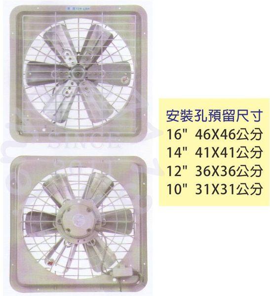 工業用~東亮鋁葉 12吋吸排通風電扇 TL-612(排風扇)《《刷卡分期+免運》