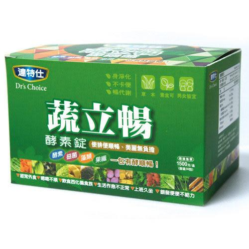 達特仕蔬立暢酵素錠 30包入(每包五錠) 【德芳保健藥妝】