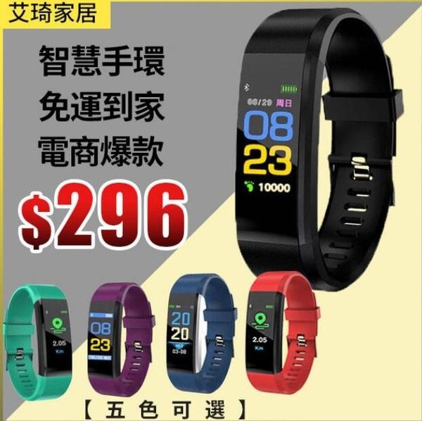 智慧手環 現貨115plus彩屏智慧手環監測計步器智慧手錶多功能運動手錶 5色【現貨秒出】
