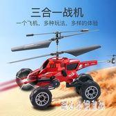 兒童對戰戰斗機直升機充電男孩遙控飛機大號陸空無人小飛機玩具 qz1671【甜心小妮童裝】