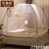 蒙古包蚊帳免安裝1.5m床1.8米家用拉錬有底雙門單人1.2M學生宿舍 igo科炫數位
