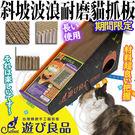 【培菓平價寵物網】CatFeet》遊び良...