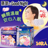 【花王】Good-Night肩頸專用蒸氣式熱敷貼(14枚)