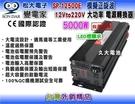 【久大電池】變電家 SP-12500E 模擬正弦波電源轉換器 12V轉220V 5000W