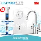 3M HEAT1000 廚下高效能熱飲機/加熱器,搭載雙溫防燙鎖龍頭【單品】★贈SQC樹脂系統+樹脂濾心