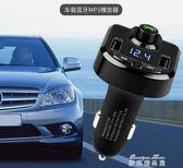 車載MP3播放器多功能藍芽接收音樂汽車點煙器usb轉換車載p3充電器  麥琪精品屋