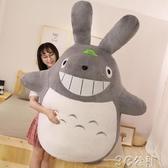 創意公仔 龍貓玩偶毛絨大號抱枕布娃娃女孩生日禮物玩具掛件 3C公社YYP