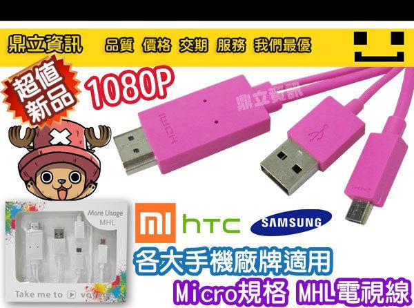 【新手機接電視線】彩色 MHL線 Micro USB MHL轉HDMI 5Pin/11Pin 通用款  S4 S3 S2 NOTE2 HTC ONE SONY