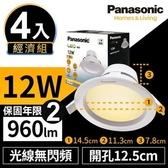 Panasonic 國際牌 4入經濟組 LED崁燈12W 12.5cm黃光3000K