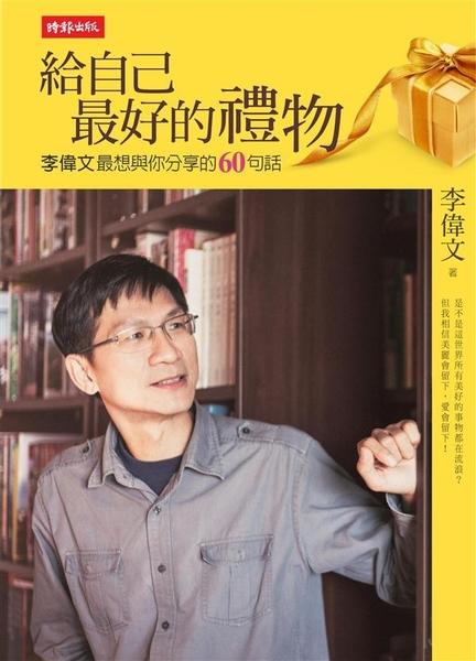 (二手書)給自己最好的禮物:李偉文最想與你分享的60句話
