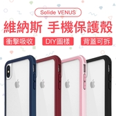 Solide VENUS iPhone Xs Max 6.5 維納斯 手機殼 軍規防撞 背蓋 DIY 輕鬆拆卸