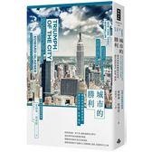 城市的勝利:都市如何推動國家經濟,讓生活更富足、快樂、環保?(最爭議的21世紀都