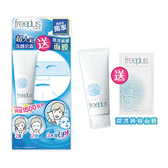 freeplus 皂霜送面膜限定組(2020) 皂霜100g+面膜1片