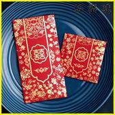 紅包袋 喜福字龍鳳呈祥結婚紅包創意中式婚禮利是封