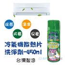 【我們網路購物商城】冷氣機散熱片洗淨劑-450ml 冷氣清潔劑 冷氣 除菌 清潔