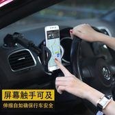 車載手機支架吸盤式汽車用多功能小車儀錶台出風口車上導航通用型【米拉公主】