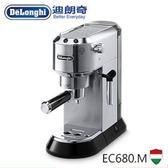 送好禮~DeLonghi 迪朗奇半自動義式濃縮咖啡機  EC680(銀色)