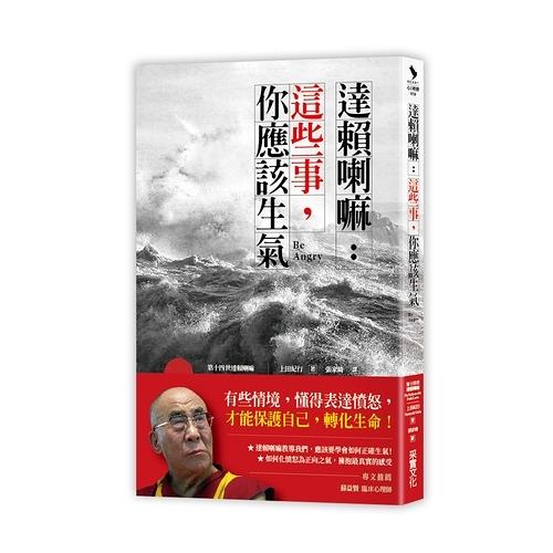達賴喇嘛(這些事.你應該生氣)