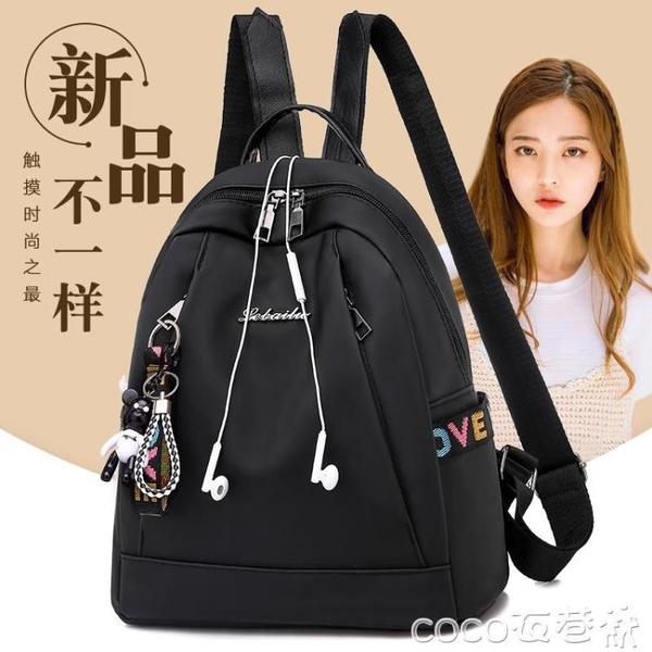 後背包 後背包女士2021新款韓版百搭潮背包牛津布休閒包旅行大容量女包包 coco