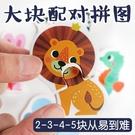 兒童幼兒寶寶拼圖兒童玩具早教益智1-2-3歲一兩三周歲半大塊小孩 快速出貨