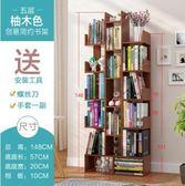 書櫃 書架 收納 書架落地簡約現代簡易客廳樹形置物架兒童學生實木組合創意小書櫃 DF 全館免運