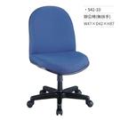 高級辦公椅(無扶手)542-10 W47×D42×H87