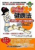 綁腳健康法:世界首創三條帶子的綁腳健康法!