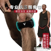 專業髕骨帶男女跑步健身半月板損傷運動護膝蓋護具關節保護套冰骨【名購新品】