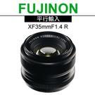FUJIFILM XF 35mm F1.4 R 大光圈定焦鏡*(中文平輸)