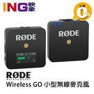 【分期0利率】羅德 RODE Wireless GO 小型無線麥克風 2.4GHz 微型麥克風 領夾式 腰掛式 收音