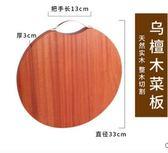 圓形烏檀木菜板家用實木砧板防霉不開裂整木案板廚房切菜板LVV7772【大尺碼女王】