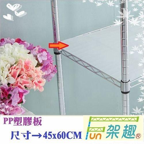 【Fun架趣】層架專用配件--45x60cm網片專用PP塑膠板【波浪架 鐵力士架專用/波浪層架/組合家具】