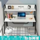 床上電腦桌 宿舍書桌整理神器大學生電腦桌寢室大號床上桌上鋪學習懶人CY 自由角落