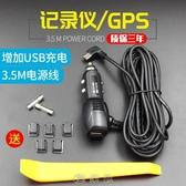 行車記錄儀線點煙插頭 USB電源線連接線 電子狗電源線車載充電器 [快速出貨]