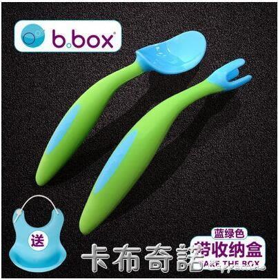 澳洲bbox彎頭勺子寶寶學吃飯歪把B.BOX訓練歪頭叉勺輔食兒童餐具  卡布奇諾