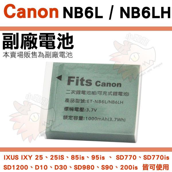Canon NB6L NB-6L NB6LH NB-6LH 副廠電池 鋰電池 防爆電池 PowerShot D10 D30 S90 SD1200 SD980 S95 保固90天