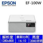 EPSON EF-100W  自由視移動光屏 雷射投影機【送影音傳輸棒 藍牙喇叭】
