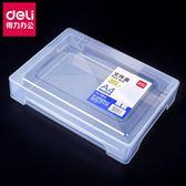 檔案盒得力A4檔案盒78930 塑膠透明資料盒收納盒A4文件盒桌面收納盒