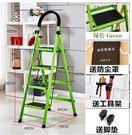 設計師家用折疊梯室內梯加厚碳管四步五步六步人字梯工程梯子【綠色升級加厚碳鋼4步】